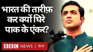 Pakistan के TV Presenter Iqrarul Hasan ने India की तारीफ़ की और निशाने पर आए (BBC Hindi)