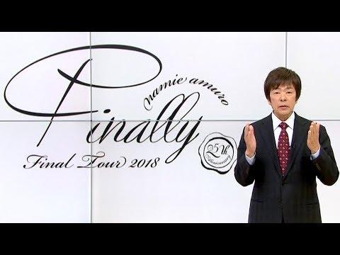 「ジャパネット」高田氏、安室奈美恵グッズを紹介