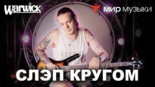 Никита Марченко и Warwick. Бас-гитарный урок 7: «Слэп да слэп кругом».