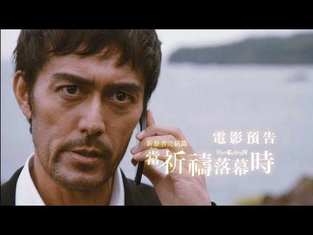 【新參者完結篇:當祈禱落幕時】電影預告 5/25(五) 真相大白