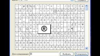 Печатаем символ, которого нет на клавиатуре. Таблица Альт(Alt) кодов.