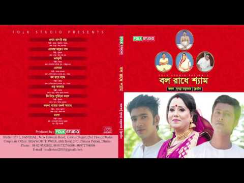 BOLO RADHE SHAM | MIXED ALBUM | FOLK STUDIO PRESENTS NEW SONG 2017