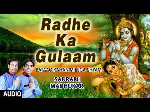 Radhe Ka Gulaam I Krishna Bhajan I SAURABH MADHUKAR I Audio Song I Bataao Kahan Milega Shyam