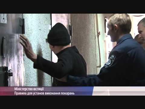 Минюст утвердил Правила внутреннего распорядка исправительных учреждений