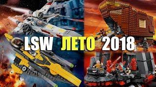 ОБЗОР НОВИНОК LEGO STAR WARS ЛЕТО 2018 | 75203, 75213, 75214, 75216, 75218, 75220, 75221