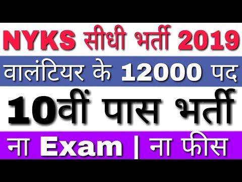 NYKS Volunteer Recruitment 2019 | 12000 पदों की बड़ी सीधी भर्ती 10वीं पास के लिए | No Fees | No Exam