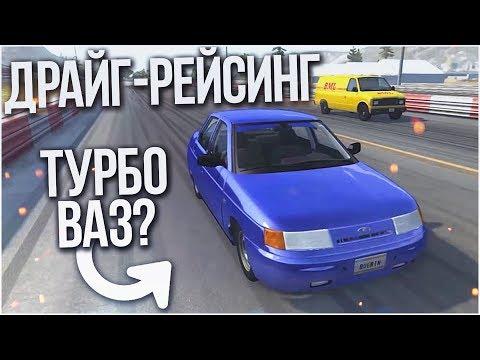 ОБНОВЛЕНИЕ! НАПРЯЖЕННЫЙ ДРАГ-РЕЙСИНГ! (BEAM NG DRIVE)
