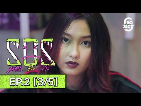 Project S The Series | SOS skate ซึม ซ่าส์ EP.2 [3/5]