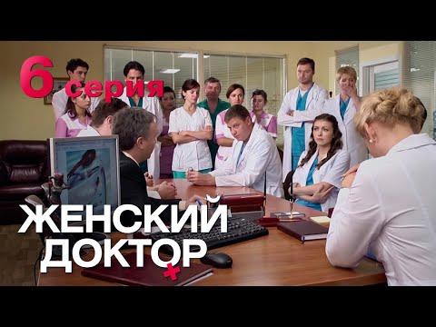 Сериал Женский доктор (Female doctor) - смотреть онлайн