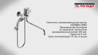 Смеситель для ванны VIDIMA UNO, купить смесители для ванной, смеситель для ванны с душем(Строймаркет
