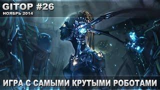 Игра с самыми крутыми роботами - GITOP #26