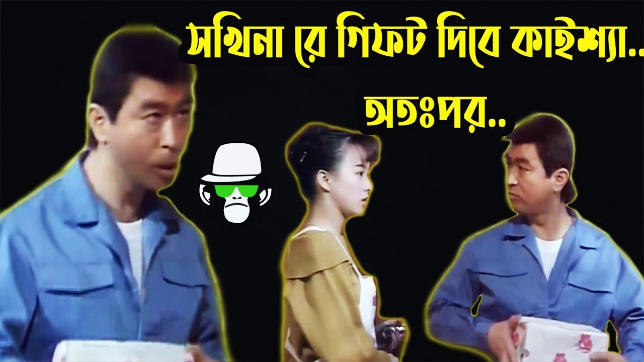 Kaissa Funny Door Bell Story | Bangla New Comedy Dubbing