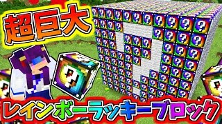 【Minecraft】巨大なレインボーラッキーブロックを破壊した結果!?マイクラ世界を破壊する恐ろしすぎる不幸が訪れた…!!【ゆっくり実況】【マインクラフトmod紹介】