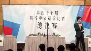 第四十七屆聯校中文辯論比賽總決賽