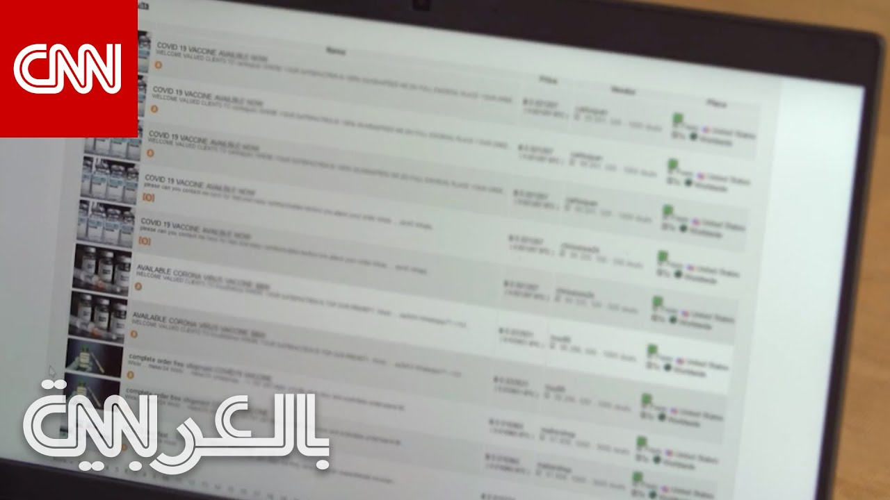 الإنترنت المظلم.. سوق مخيفة لبيع لقاحات كورونا المزيفة  - نشر قبل 22 ساعة