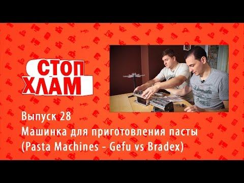 Машинка для приготовления пасты Pasta Machines Gefu vs Bradex. СтопХлам 28