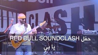 حفل Red Bull SoundClash - يا بي