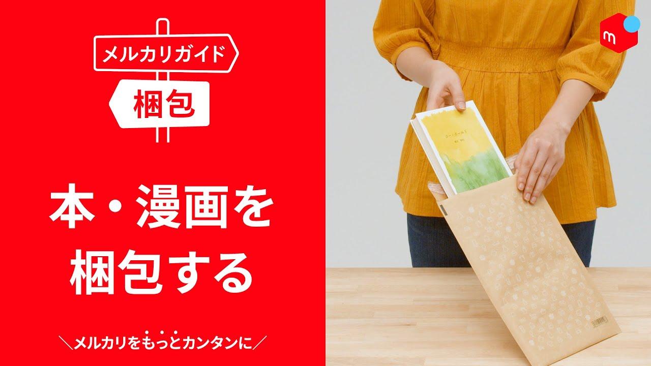 【メルカリガイド】本・漫画を梱包する