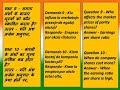 Kontada Klaso - 12 (Ĉapitro - Provo-Analiza Provo de 11H) Kvizo,  (esperanto)