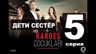 ДЕТИ СЕСТЕР. 5 СЕРИЯ (турецкий сериал) сюжет серии, дата выхода на русском