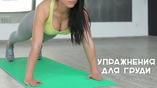 Качаем грудь. Упражнения для укрепления грудных мышц [Workout | Будь в форме](Хотите, чтобы грудь всегда была красивой ? Эффективные упражнения для грудных мышц укрепляют и поднимают..., 2015-06-22T07:29:27.000Z)