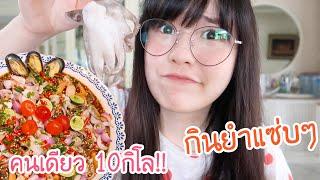 กินยำแซ่บๆคนเดียว 10กิโล?!!   Meijimill