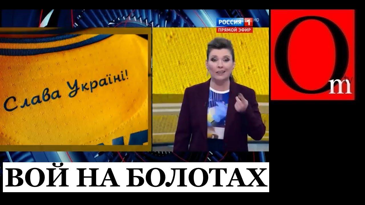 Скабеева бьется в истерике - на форме сборной Украины изображена Украина! Надо наказать!