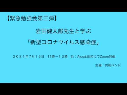 岩田健太郎先生と学ぶ、新型コロナウイルス感染症勉強会No.2(2021年7月15日(木)11時ー13時開催)