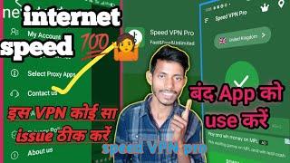 How To Speed  VPN Pro Use, speed VPN pro se internet speed 100% screenshot 5