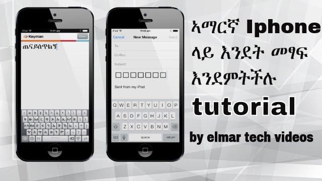 How to write amharic on ipad