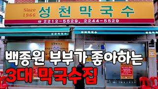 진짜 맛집은 방송에 안 나오는 이유. 백종원 부부도 반한 서울 막국수의 지존