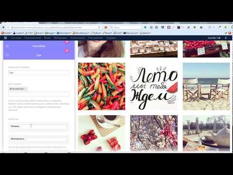 Как в Joomla сделать галерею Instagram