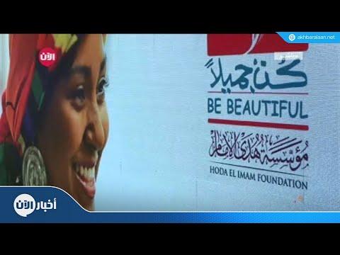 كُن جميلا.. مبادرة في مصر لتعليم مريضات السرطان كيفية التزين  - 09:54-2018 / 11 / 13