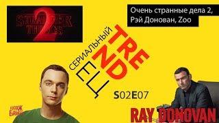 Сериальный TRENDец S02E07 (Кураж-Бамбей)