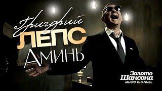 Григорий ЛЕПС - Аминь [Official Video] HD