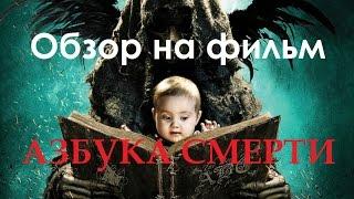 [Р. Карзанов]Обзор на фильм Азбука смерти/The ABCs of Death