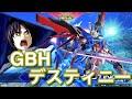 【EXVS2】GBH視点 デスティニー の動画、YouTube動画。