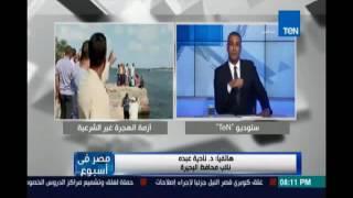 كمال ماضي يحرج نائب محافظ البحيرة حول عدم وصول أي مسئول مصري لمتابعة تطورات حادث رشيد