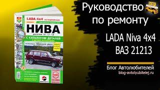 Книга по ремонту ВАЗ 21213 (Lada Niva 4x4) (Мир автокниг)
