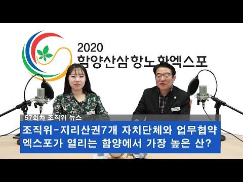 57회차 엑스포 조직위 뉴스