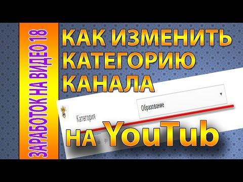 видео: Как изменить категорию канала в youtube