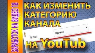 Как изменить категорию канала в youtube(Как изменить категорию канала в youtube? Решаем вопрос по изменению категории канала. Чем чревата не правильна..., 2014-12-17T16:16:55.000Z)
