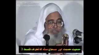 Seeing of Quran & Naked Woman During Namaz Fatwa of Non-Ahmadi Mulla  Muhammad Makki