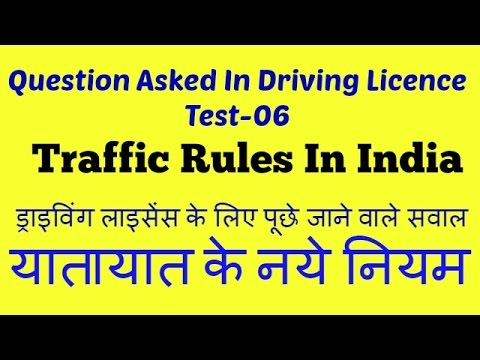 traffic rules in hindi This is the app for practicing the driving licence test (rto test) for indian traffic rules in hindi language it is necessary to pass driving licence test to get learner's licence in india so this app will help you to know the indian traffic rules and to get prepare for the test.