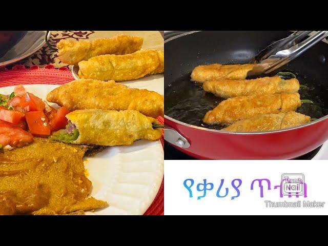 የተጠበሰ የቃሪያ ስንግ -Bahlie tube, Ethiopian food Recipe