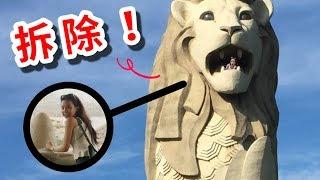 知名地標不見了!【新加坡vlog#1】