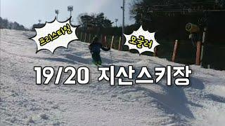 19/20시즌 지산리조트 모글스키어 (feat. 4FR…