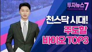 [투자뉴스7] 천스닥 시대! 주도할 바이오 TOP3 /…