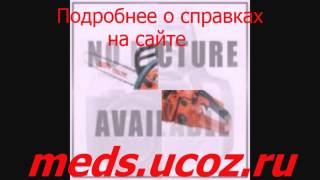 Бланк медицинская справка 086 у(, 2013-09-03T06:32:49.000Z)