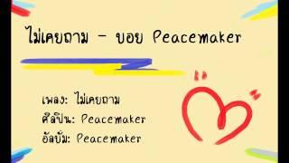 ไม่เคยถาม - peacemaker